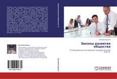 Bookcover of Эаконы развития общества