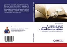 Bookcover of Сонетный цикл Джорджа Мередита «Современная любовь»