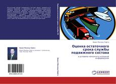Buchcover von Оценка остаточного срока службы подвижного состава