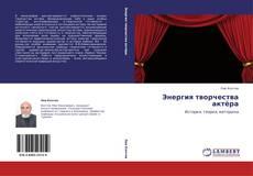 Bookcover of Энергия творчества актёра