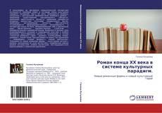 Обложка Роман конца ХХ века в системе культурных парадигм.