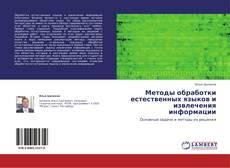 Bookcover of Методы обработки естественных языков и извлечения информации
