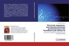 Bookcover of Русское народно-инструментальное исполнительство Челябинской области