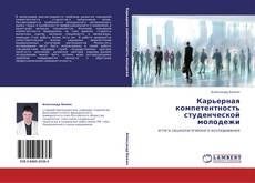 Borítókép a  Карьерная компетентность студенческой молодежи - hoz