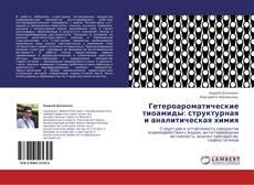 Обложка Гетероароматические тиоамиды: структурная и аналитическая химия