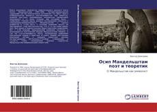 Обложка Осип Мандельштам поэт и теоретик