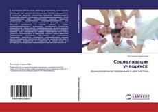 Bookcover of Социализация учащихся: