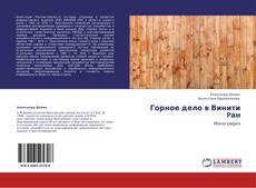 Bookcover of Горное дело в Винити Pан