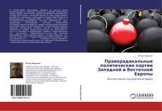 Copertina di Праворадикальные политические партии Западной и Восточной Европы