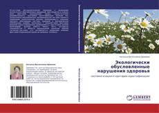 Buchcover von Экологически обусловленные нарушения здоровья