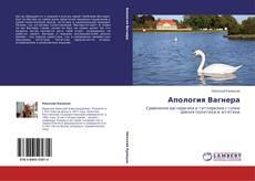 Bookcover of Апология Вагнера