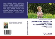 Portada del libro de Организация работы по преодолению последствий насилия над детьми