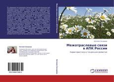 Bookcover of Межотраслевые связи в АПК России