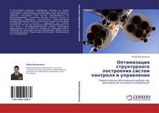 Обложка Оптимизация структурного построения систем контроля и управления