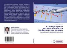 Обложка Статистические методы обработки геофизических данных