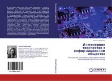 Bookcover of Инженерное творчество в информационном обществе
