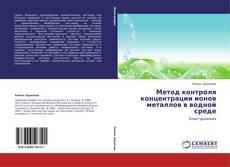 Обложка Метод контроля концентрации ионов металлов в водной среде