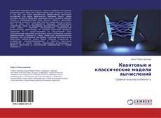 Buchcover von Квантовые и классические модели вычислений
