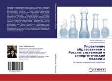 Bookcover of Управление образованием в России: системный и синергетический подходы