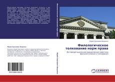 Portada del libro de Филологическое толкование норм права