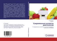 Обложка Современные аспекты диетологии