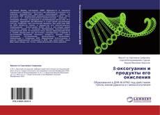 Bookcover of 8-оксогуанин и продукты его окисления