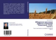 Bookcover of Оборонно-массовая работа в Среднем Поволжье. (1928-1937гг.)
