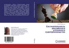 Bookcover of Состязательность российского уголовного судопроизводства