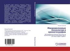 Bookcover of Микроволновые технологии в хроматографии