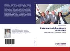Capa do livro de Создание оффшорных компаний