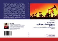 """Bookcover of """"Cтарый"""" нефтедобывающий район"""