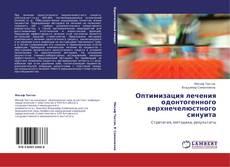 Bookcover of Оптимизация лечения одонтогенного верхнечелюстного синуита