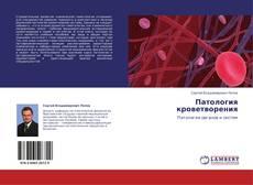 Bookcover of Патология кроветворения