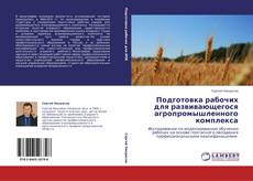 Обложка Подготовка рабочих для развивающегося агропромышленного комплекса