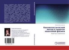 Copertina di Квазиклассический метод в задачах квантовой физики