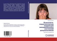 Обложка Психолого-педагогическая коррекция эмоциональных состояний дошкольников