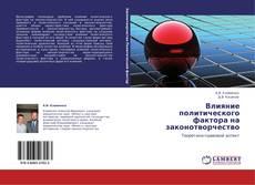 Bookcover of Влияние политического фактора на законотворчество