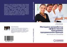 Bookcover of Методика разработки эффективной программы продвижения бренда