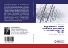 Bookcover of Фундаментальные ошибки в уголовном судопроизводстве России
