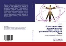 Couverture de Проектирование гуманитарного образования по физической культуре в вузе
