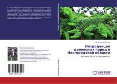 Обложка Интродукция древесных пород в Новгородской области