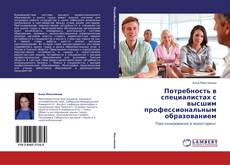 Portada del libro de Потребность в специалистах с высшим профессиональным образованием
