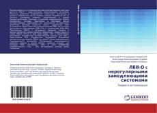 Capa do livro de ЛБВ-О c нерегулярными замедляющими системами