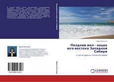 Couverture de Поздний мел - эоцен юго-востока Западной Сибири