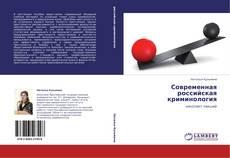 Bookcover of Современная российская криминология