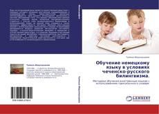 Bookcover of Обучение немецкому языку в условиях чеченско-русского билингвизма.