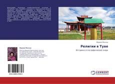 Capa do livro de Религии в Туве