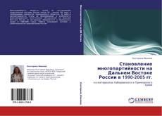 Обложка Становление многопартийности на Дальнем Востоке России в 1990-2005 гг.