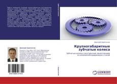 Capa do livro de Крупногабаритные зубчатые колеса