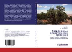 Portada del libro de Современные климатические изменения